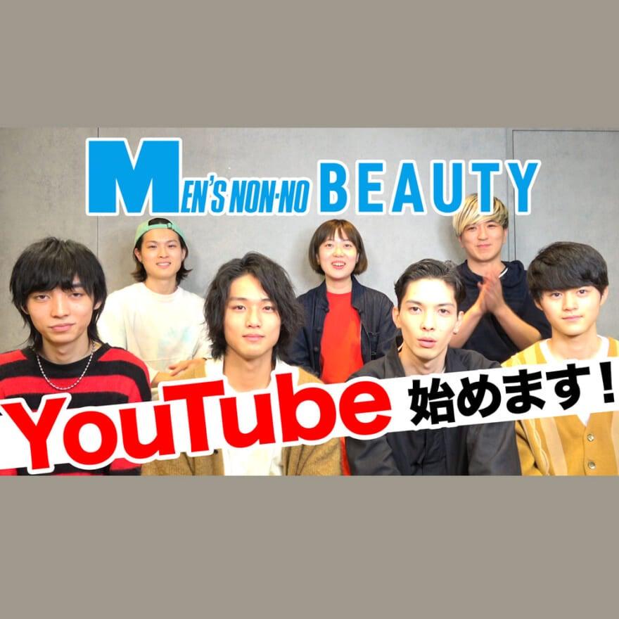 【動画】メンズノンノビューティのYouTube始めます! チャンネル登録をぜひ!