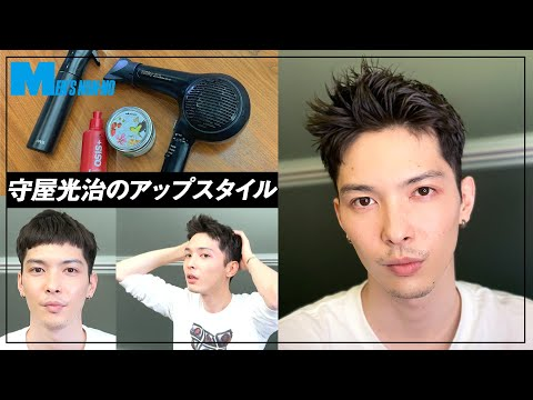 【守屋光治のヘアセット】ショートカットのアップスタイルを披露!