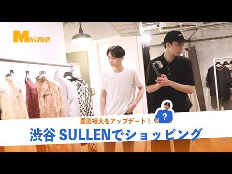 【私服アプデ】渋谷のセレクトショップでショッピング! 先輩モデル&スタッフ選んでもらったアイテムは?