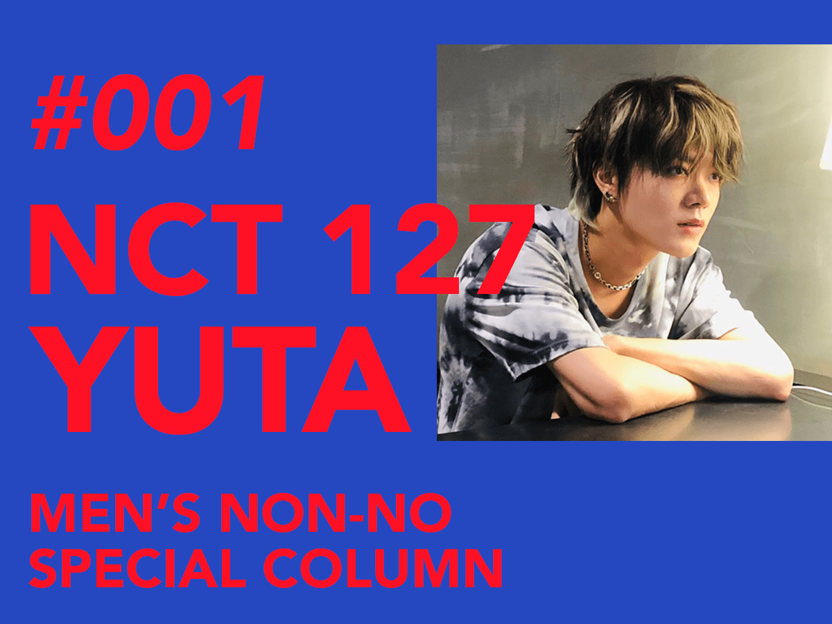 The World Famous NCT 127's Creative Members Share Their Thoughts; Fashion, Music, Lifestyle, Favorite Things… What is Your Style? Finding My Style with NCT 127 #001 YUTA