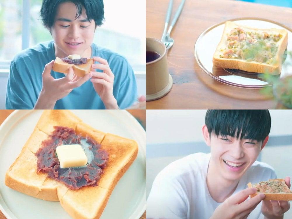 鈴鹿央士と豊田裕大が食べ比べ! メンズノンノ「トースト選手権」SPムービー