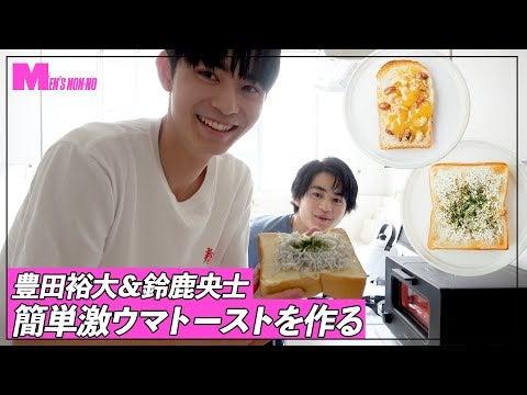 【鈴鹿央士&豊田裕大】簡単激ウマトーストを作ってみた