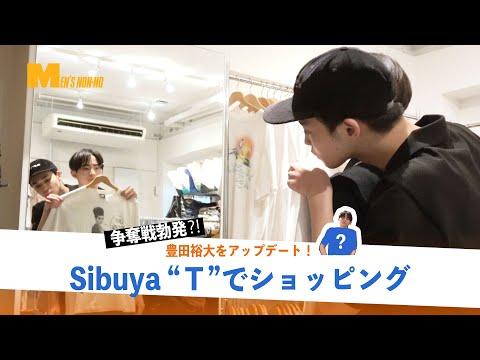 【後編】渋谷のセレクトショップでショッピング! 中田vs豊田の古着争奪戦が勃発?!【私服アプデ】