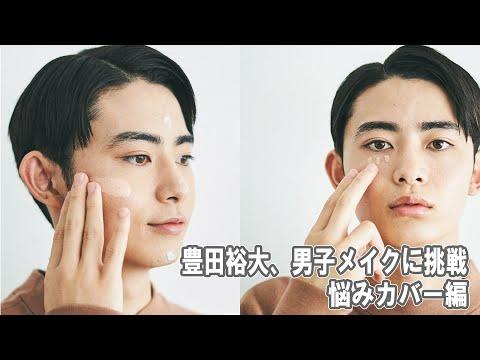 【コンプレックス別】男子メイクで肌悩みをカバー。メンズノンノモデル豊田裕大が挑戦!