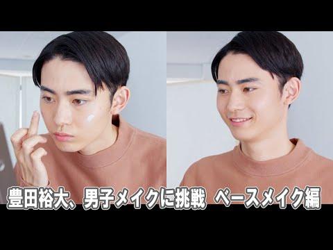【超入門!】簡単ベースメイクで男子も肌印象アップ。豊田裕大のおすすめコメントつき!
