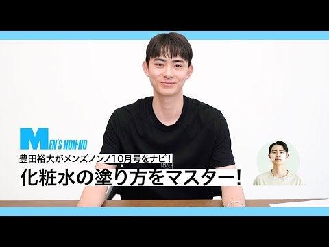 豊田裕大がナビ! メンズノンノ10月号のビューティ特集を紹介