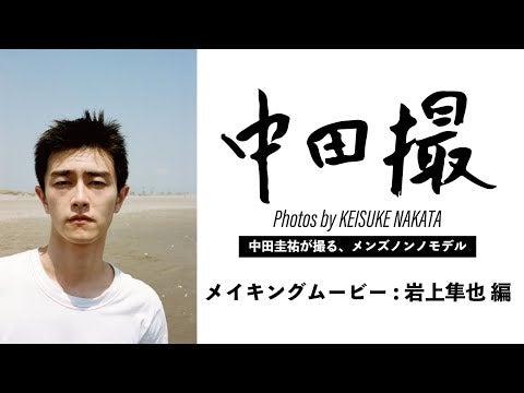 メンズノンノモデル中田圭祐が、岩上隼也を撮影