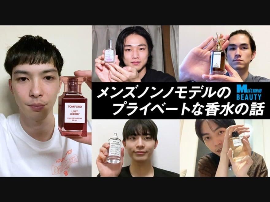 【私物紹介】メンズノンノモデル5人が自撮りで愛用香水を語った!【YouTube】