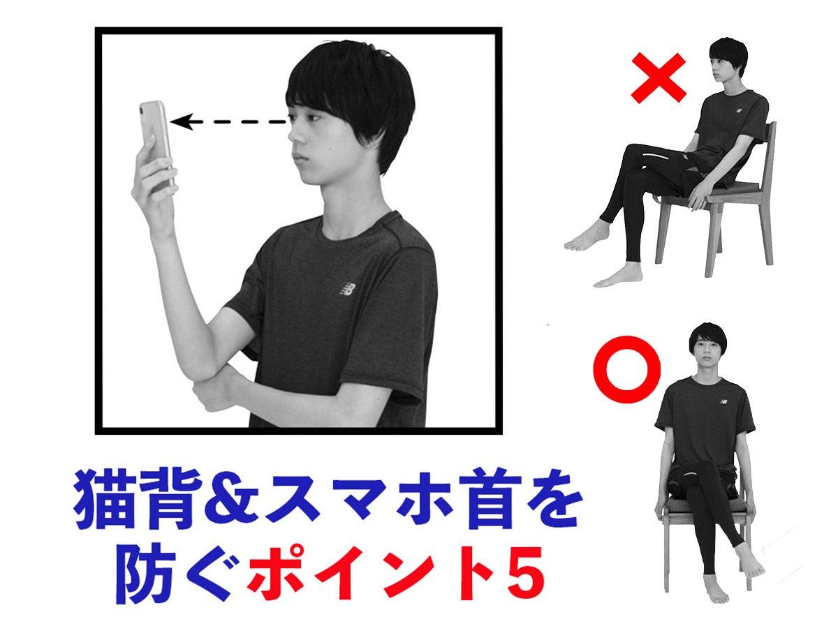 姿勢悪くなってない? 猫背とスマホ首を、日常の習慣で防ぐための5つのポイント