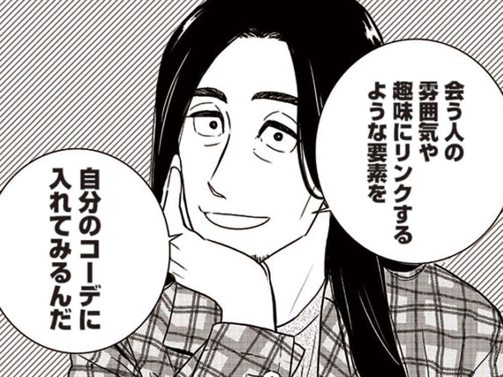 連載漫画『服福人々』 第15話#デート初日