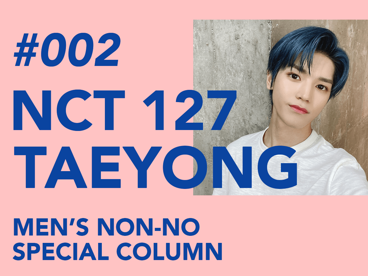 The Brilliant Members of World Renowned NCT 127 Share Their Thoughts Fashion, Music, Lifestyle, Favorite Things… What Their Individual Styles Are #002 TAEYONG