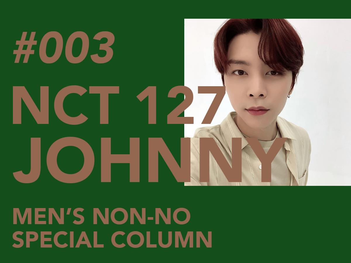 世界で活躍するNCT 127の個性的なメンバーたちが考えた。 ファッション、音楽、生き方、好きなもの…自分のスタイルって? NCT 127と探すマイスタイル #003 JOHNNY
