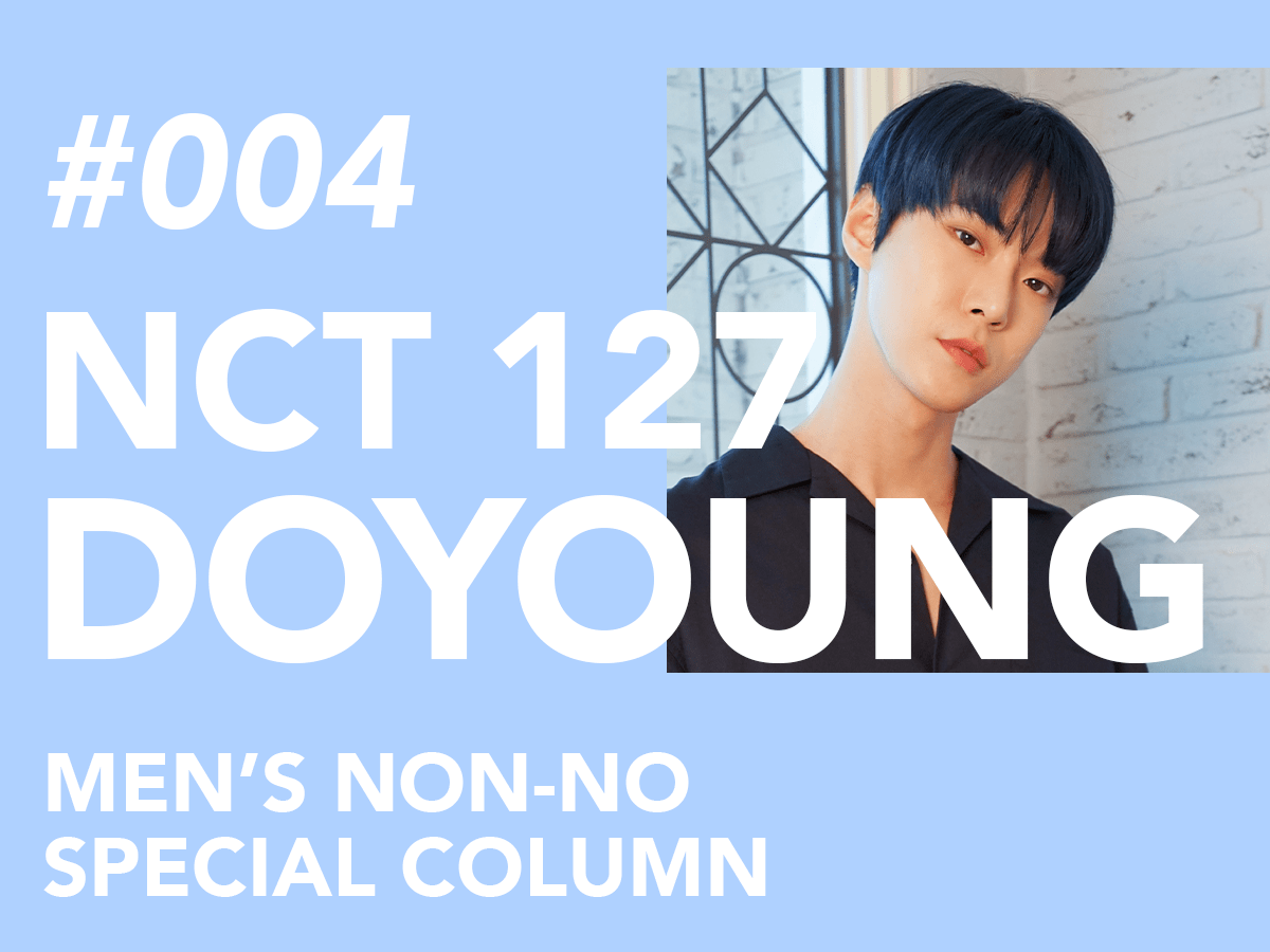 The Brilliant Members of World Renowned NCT 127 Share Their Thoughts  Fashion, Music, Lifestyle, Favorite Things… What Their Individual Styles Are #004 DOYOUNG