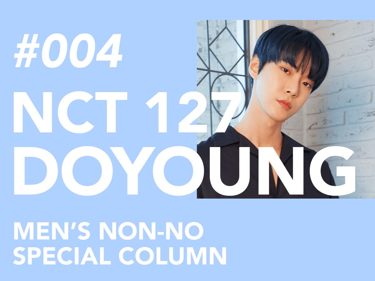 世界で活躍するNCT 127の個性的なメンバーたちが考えた。 ファッション、音楽、生き方、好きなもの…自分のスタイルって? NCT 127と探すマイスタイル #004 DOYOUNG