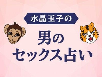 「男のセックス占いとキングダム占いに注目!」今週の人気記事ランキングTOP5【8/29~9/4】