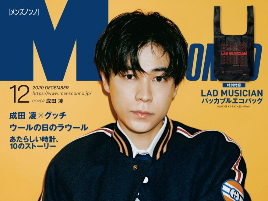成田 凌の表紙画像を公開!メンズノンノ12月号は、11/9(月)に発売