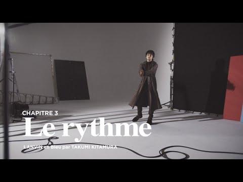 北村匠海出演「ランバン オン ブルー」の秋冬ムービー第3弾!