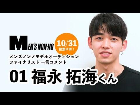 01 福永拓海/メンズノンノモデル募集ファイナリストからの一言コメント
