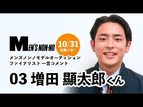 03 増田 顯太郎/メンズノンノモデル募集ファイナリストからの一言コメント
