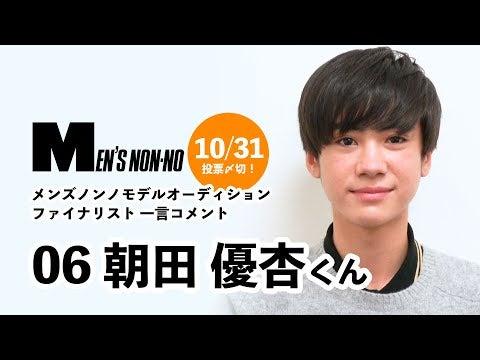 06 朝田 優杏/メンズノンノモデル募集ファイナリストからの一言コメント