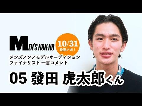 05 發田 虎太郎/メンズノンノモデル募集ファイナリストからの一言コメント