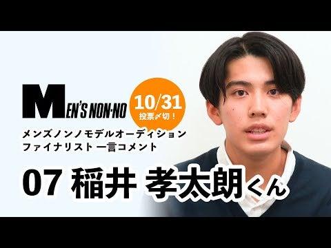 07 稲井 孝太朗/メンズノンノモデル募集ファイナリストからの一言コメント