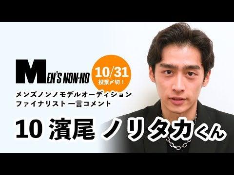 10 濱尾 ノリタカ/メンズノンノモデル募集ファイナリストからの一言コメント