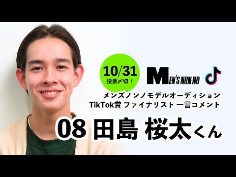 08 田島 桜太(TikTok賞)/メンズノンノモデル募集ファイナリストからの一言コメント