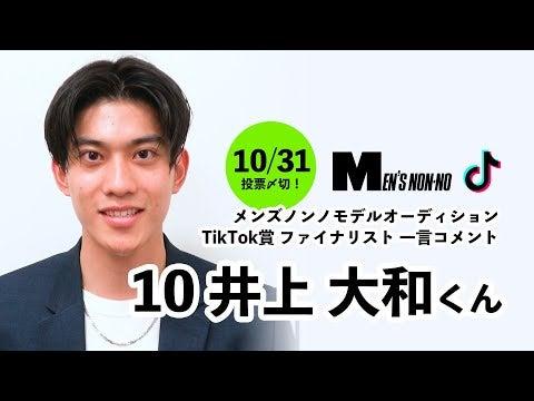 10 井上 大和(TikTok賞)/メンズノンノモデル募集ファイナリストからの一言コメント
