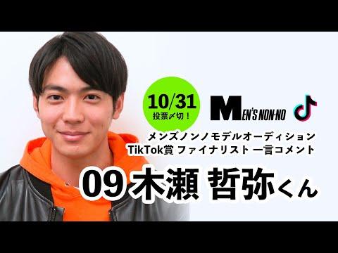 09 木瀬 哲弥(TikTok賞)/メンズノンノモデル募集ファイナリストからの一言コメント