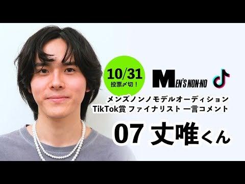 07 丈唯(TikTok賞)/メンズノンノモデル募集ファイナリストからの一言コメント