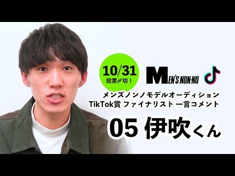 05 伊吹(TikTok賞)/メンズノンノモデル募集ファイナリストからの一言コメント