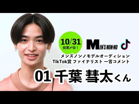 01 千葉 彗太(TikTok賞)/メンズノンノモデル募集ファイナリストからの一言コメント