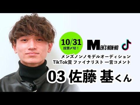 03 佐藤 基(TikTok賞)/メンズノンノモデル募集ファイナリストからの一言コメント