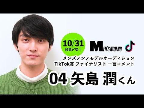 04 矢島 潤(TikTok賞)/メンズノンノモデル募集ファイナリストからの一言コメント