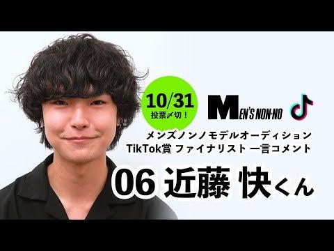 06 近藤 快(TikTok賞)/メンズノンノモデル募集ファイナリストからの一言コメント