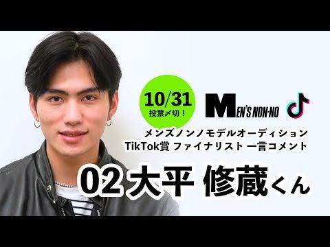 02 大平 修蔵(TikTok賞)/メンズノンノモデル募集ファイナリストからの一言コメント
