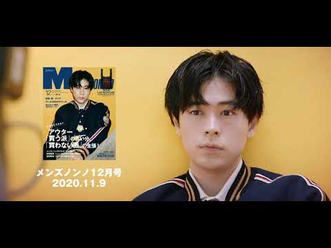 メンズノンノ12月号の表紙は、成田 凌!