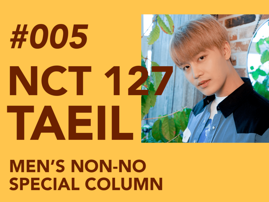【#005 TAEIL #テイル】The Brilliant Members of World Renowned NCT 127 Share Their Thoughts  Fashion, Music, Lifestyle, Favorite Things… What Their Individual Styles Are