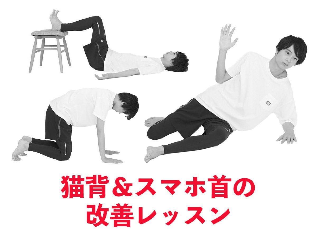 猫背とスマホ首がヤバイ! 簡単にできる5つの改善レッスン