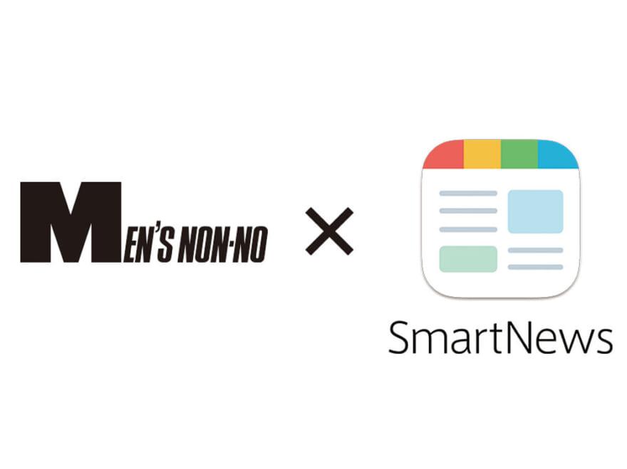 """「SmartNews」に""""MEN'S NON-NO WEBチャンネル""""が登場!"""