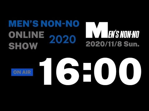 【MEN'S NON-NO ONLINE SHOW 2020】