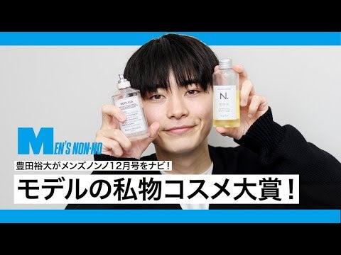 【ヘアオイル&香水】豊田裕大の「私物コスメ」発表!