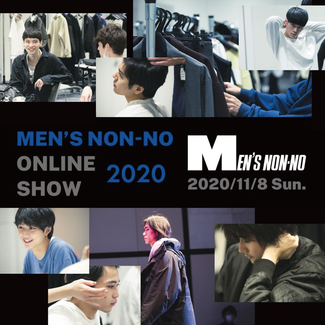 MEN'S NON-NO ONLINE SHOW アーカイブ配信中!