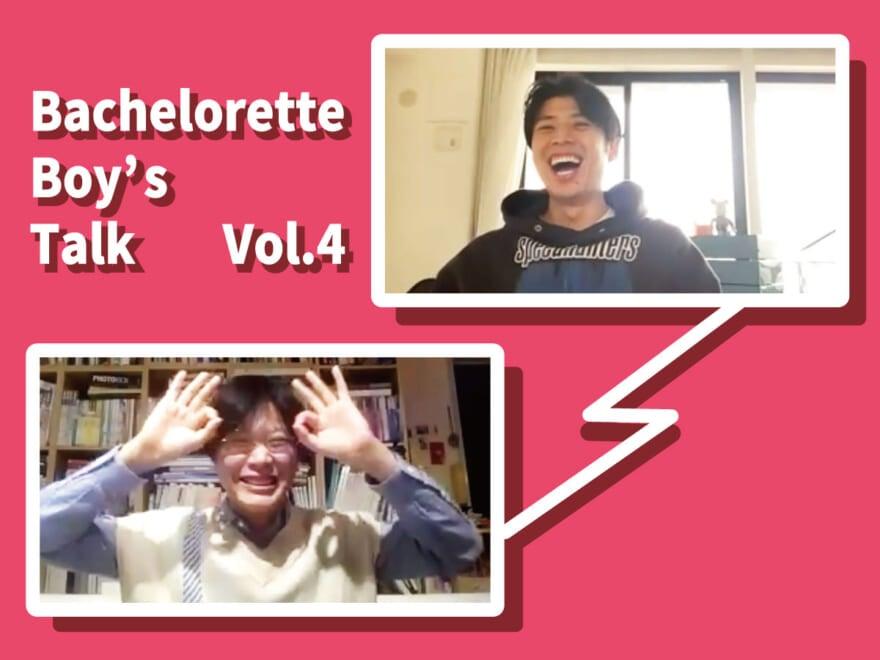 『バチェロレッテ』最後の2人は、どうやって失恋から立ち直った?【黄皓×杉ちゃんの恋愛談義 Vol.4】