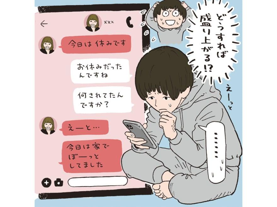 実録!男子大学生がマッチングアプリで出会えるか試してみた【コロナ禍の恋愛事情/シングル編】