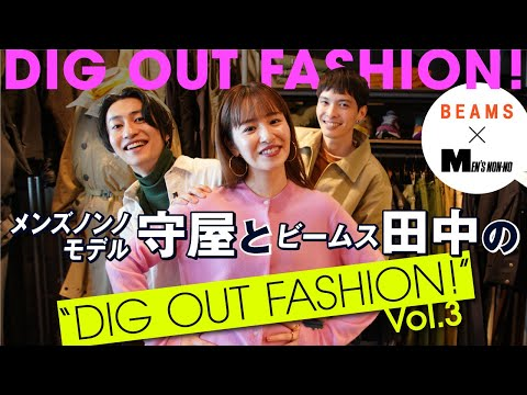 第3回「自分にもパートナーにも嬉しいファッションアイテムを探せ!」