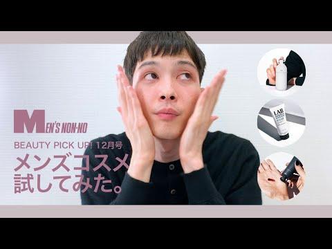 【BEAUTY PICK UP!】メンズノンノが気になった新作メンズコスメ3つを紹介! 美容パイセン・守屋が使ってみました。