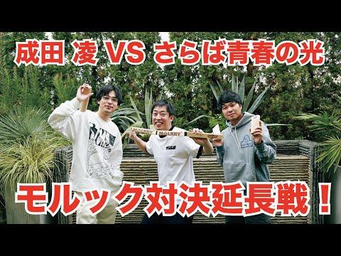 成田 凌と「モルック」日本代表のさらば青春の光が対決!