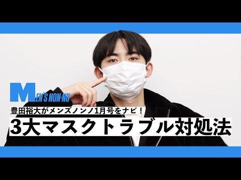 【こすれ・蒸れ・日焼け】マスクトラブルの原因と対策を解説!